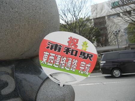 祝!浦和駅東西連絡完成O(≧▽≦)O