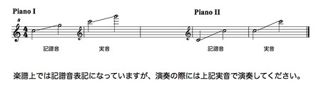 「空とぶおんぷ」楽譜の注意