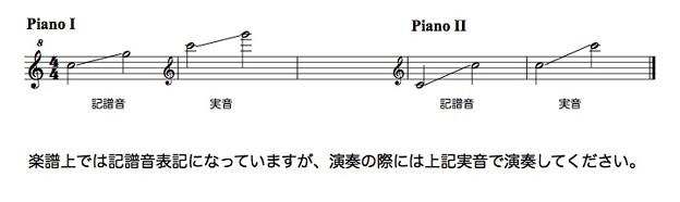 写真: 「空とぶおんぷ」楽譜の注意