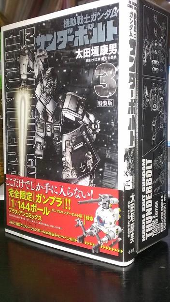 機動戦士ガンダムサンダーボルト3巻 特装版