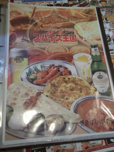 スパイス王国松江店menu2012.08 (01)