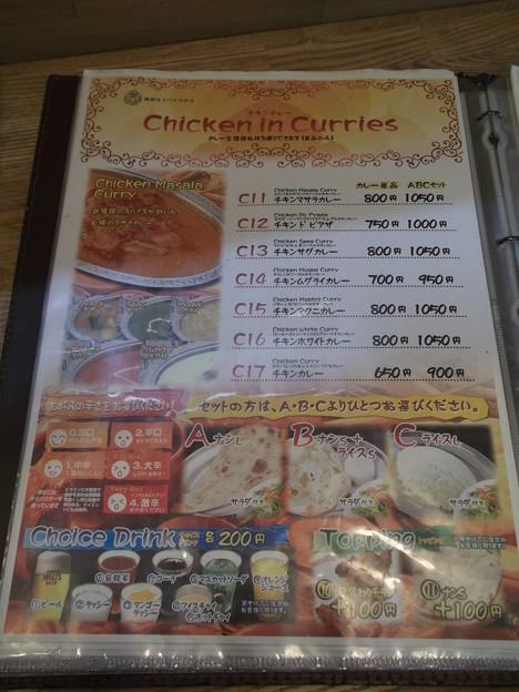 スパイス王国松江店menu2012.08 (06)