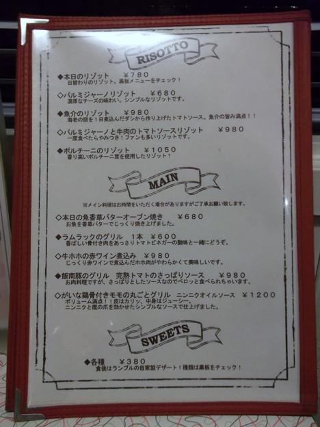 RUMBLE menu (4)