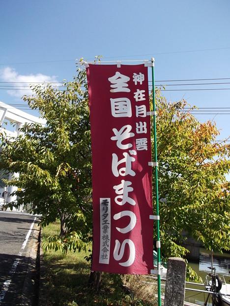 出雲全国そばまつり2012.09 (01)