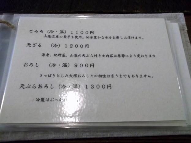 遊登里庵2012.08menu (07)