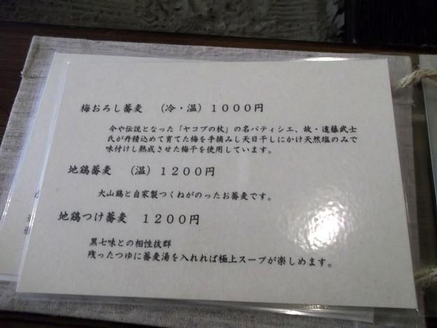 遊登里庵2012.08menu (08)