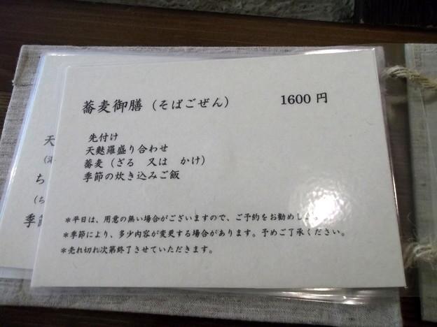 Photos: 遊登里庵2012.08menu (11)