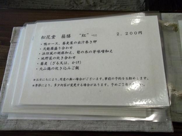遊登里庵2012.08menu (12)