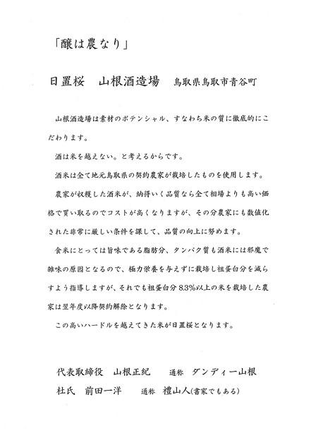 2013.03.02日置桜 (1)