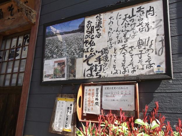 手打ちそば 扇2013.03 (2)