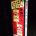 芭蕉庵 2013.03 (20)