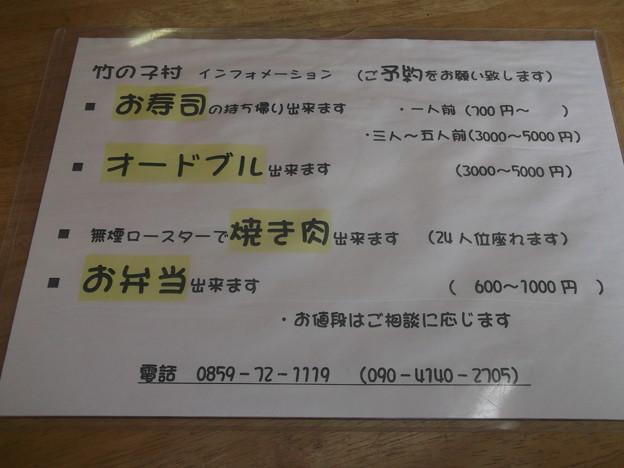 ルートサイド竹の子村 2013.05 (4)