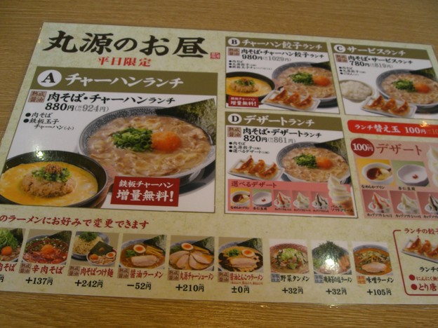 丸源ラーメン 2013.09 (02)