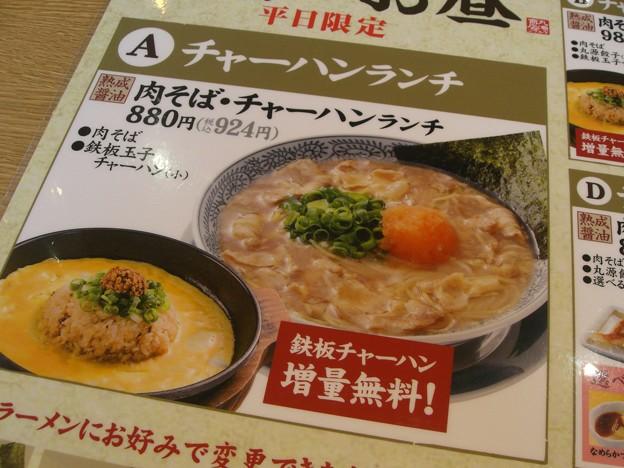 丸源ラーメン 2013.09 (03)