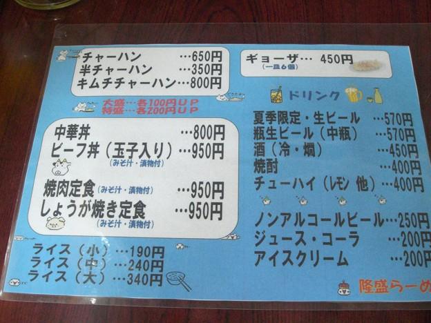 手打 らーめん隆盛 2013.08 (04)
