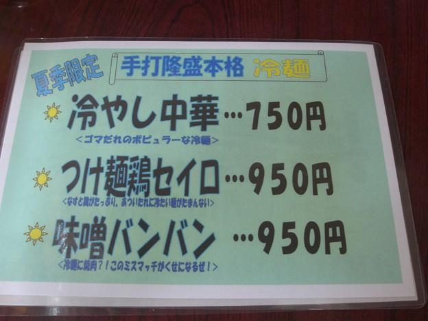 手打 らーめん隆盛 2013.08 (06)
