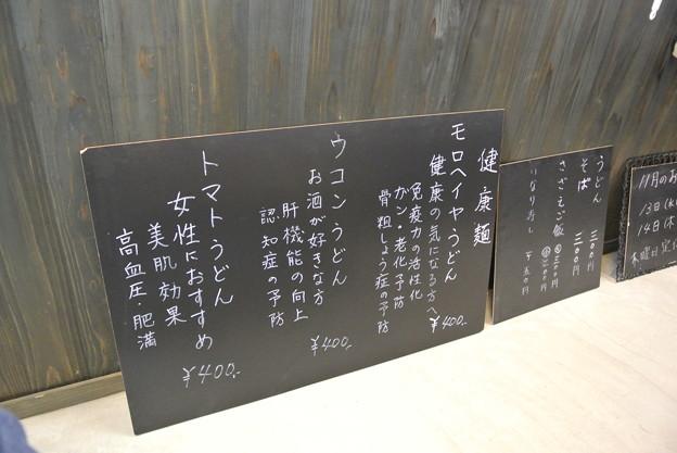 やまもと 2013.11 (2)