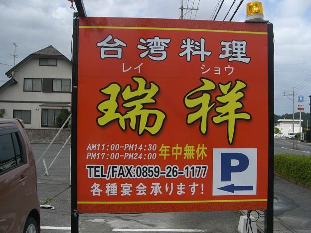 台湾料理 瑞祥 米子店 2013.10 (26)