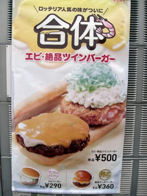 ロッテリア米子皆生バイパス店 2013.07 (2)