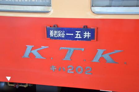 サボ入れ@五井駅 [8/16]