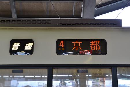 種別幕と行先表示器(221系)@花園駅 [8/21]