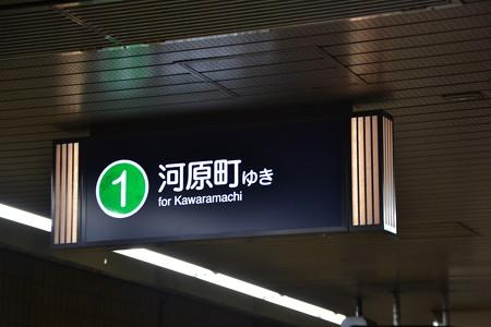 1番線@烏丸駅 [8/21]