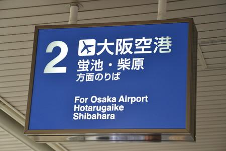 2番線@千里中央駅 [8/23]