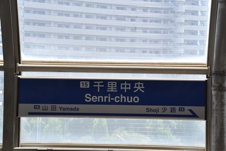 駅名標@千里中央駅 [8/23]