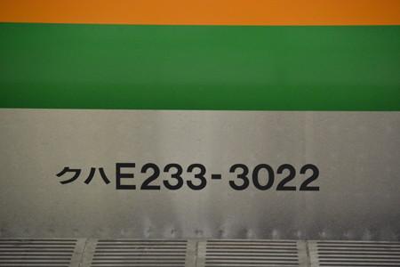 車番(E233系3000番台)@上野駅 [9/3]