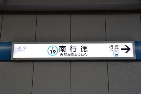 駅名標@南行徳 [10/8]