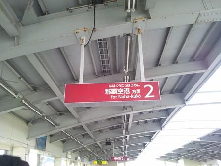 2番線@首里駅 [10/21]