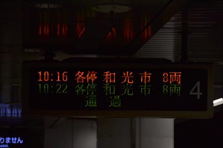 発車標@明治神宮前<原宿> [3/19]
