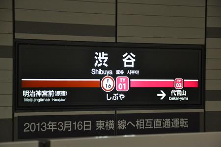 駅名標@渋谷 [3/19]