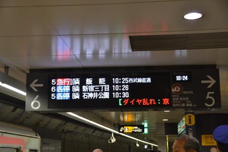 発車標@渋谷 [3/19]