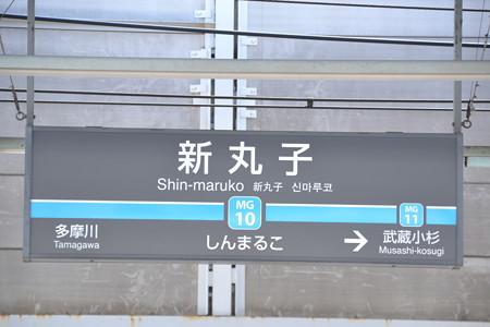 駅名標(目黒線)@新丸子 [3/19]