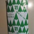 写真: 森谷商店【神戸肉】モモ・バラすき焼き 4