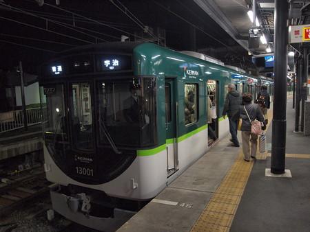 京阪13000系 中書島駅