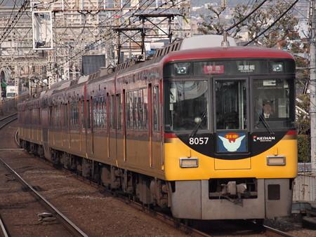 京阪8000系特急 京阪本線牧野駅
