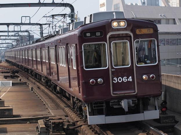 阪急3000系急行 阪急宝塚線豊中駅