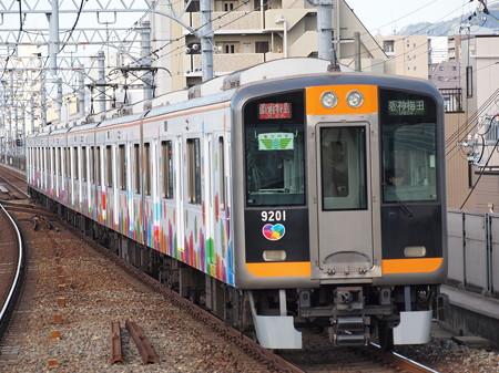 阪神9000系直通特急 阪神本線石屋川駅