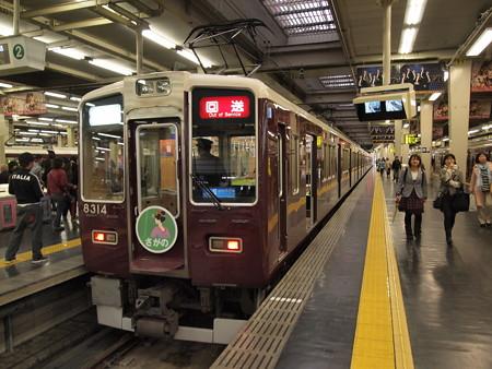 阪急8300系回送 さがのHM付き 阪急京都線梅田駅
