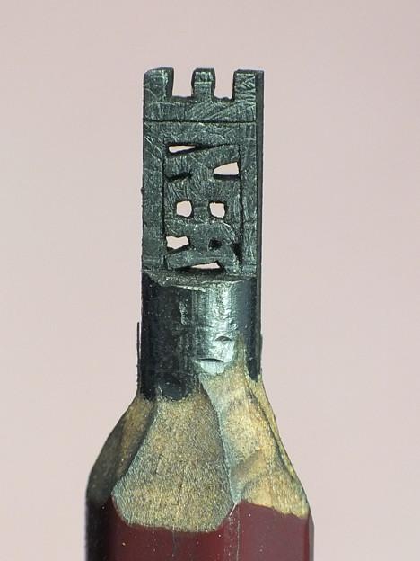 鉛筆彫刻 嵐