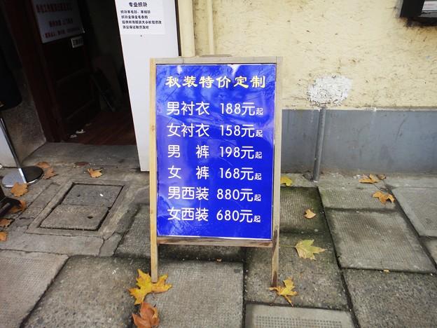 テーラー価格表