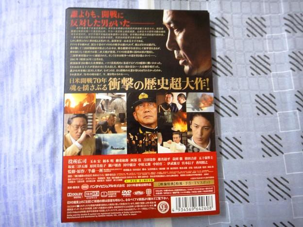 DVD山本五十六 裏
