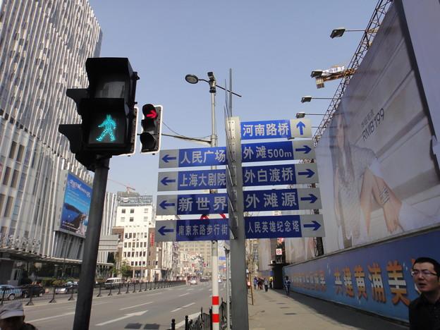 南京東路 標識