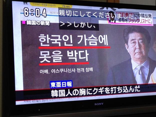 韓国の報道