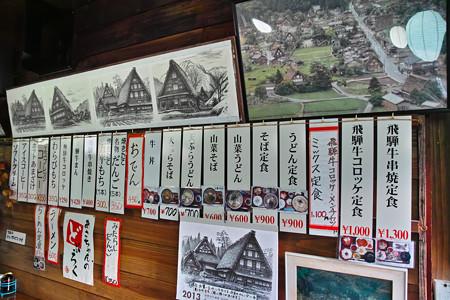 観光地の茶屋
