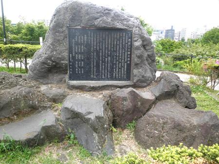 西郷山公園-07西郷山公園由来の碑