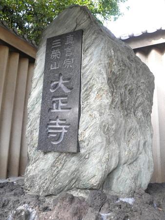 大正寺-01甲州街道に面する寺号標石碑