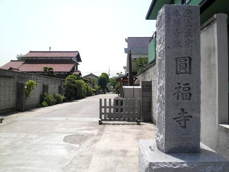 圓福寺(布田駅)-01
